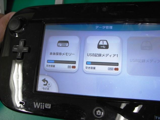 Wii U本体で認識されました