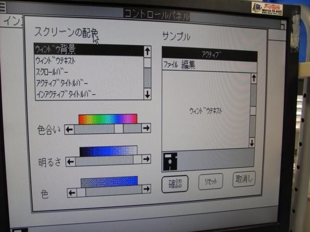 スクリーンの配色
