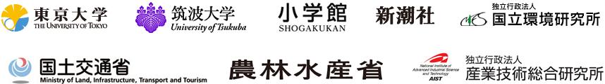 官庁・大学・企業