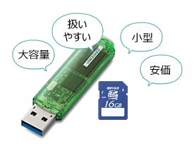 USBフラッシュメモリとSDカード