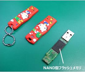 USBフラッシュメモリの内部には NAND型フラッシュメモリが入っている