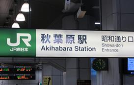 秋葉原駅から徒歩2分