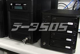 業務用RAID機能搭載NAS