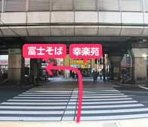 昭和通りを渡り、左に進みます。