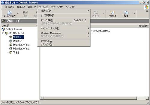 「ツール」→「オプション」