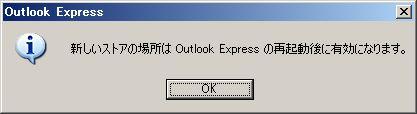 OutlookExpressダイアログボックス