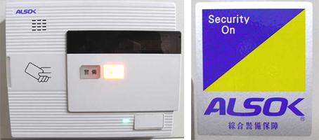 ALSOK 綜合警備保障による警備