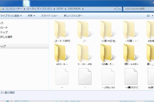 SDカードからWindows10にコピー中にフリーズ。フォルダやファイル名が文字化けして開けない。
