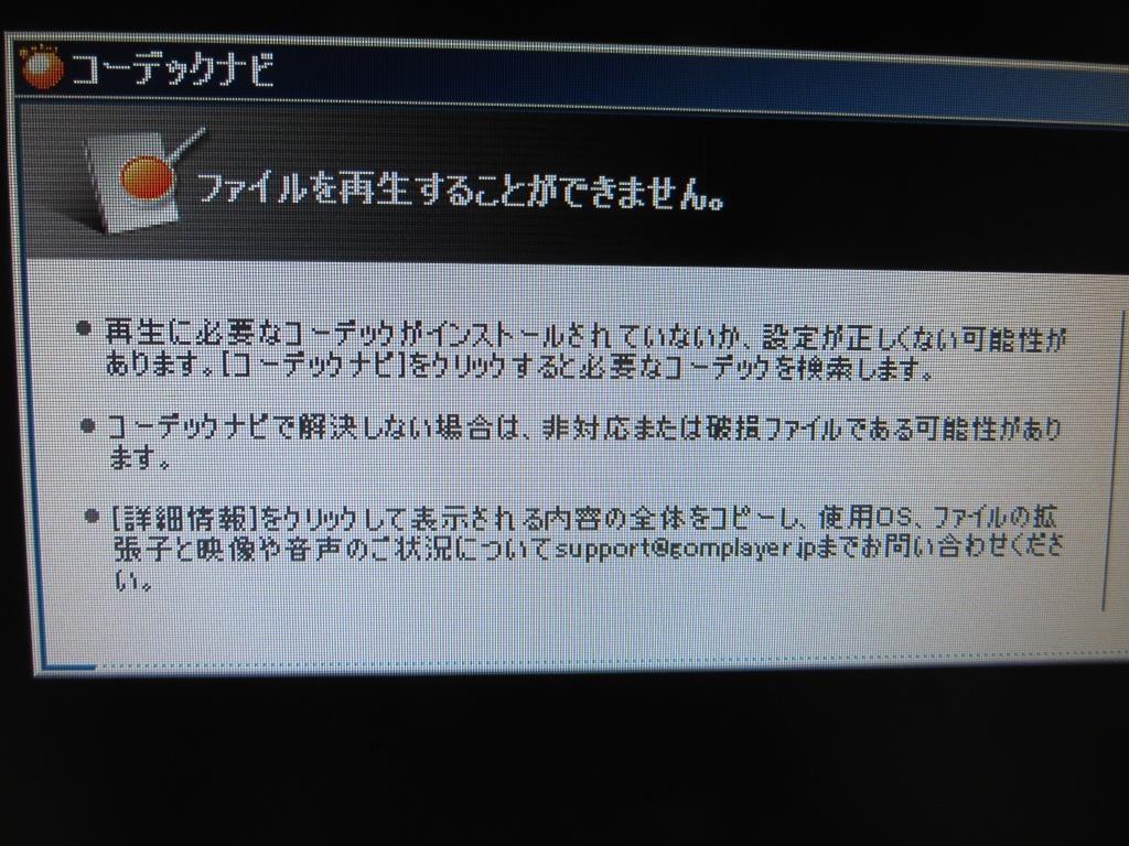 消したMOV動画をフリーのデータ復旧ソフトで復旧したが再生できなかった