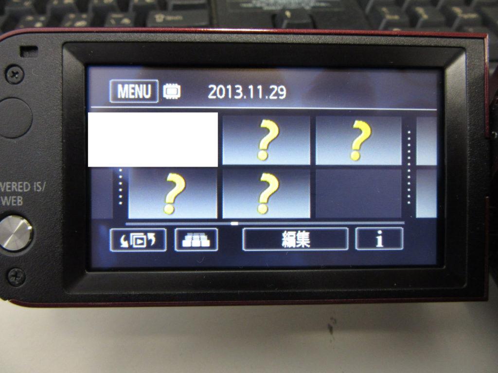 CANON iVIS HF M41 液晶画面に「?(ハテナ)マーク」が出て動画が見れない