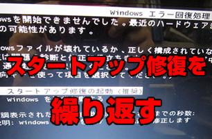 パソコン画面の黒い背景に白い文字で「Windowsエラー回復処理 Windowsを開始できませんでした。最近のハードウェアまたはソフトウェアの変更が原因の可能性があります。Windowsファイルが壊れているか、正しく構成されていない場合、スタートアップ修復は問題の診断と修正に役立ちます。スタートアップ中に電源中断が起こった場合は、通常起動を選択してください。(方向キーを使って項目を選択してください。) スタートアップ修復の起動(推奨)Windowsを通常起動する。説明:Windowsの起動を妨げている問題を修正します」と表示されている。
