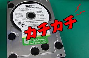 3.5インチ内蔵ハードディスクからカチカチと異音がしている様子
