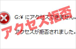 「G:¥にアクセスできません。アクセスが拒否されました。」というダイアログボックスが表示されている様子。