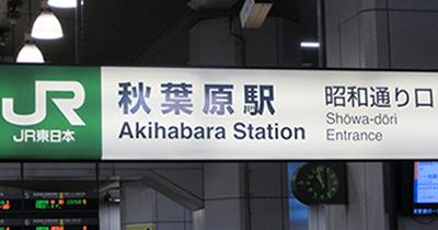 秋葉原駅より徒歩3分