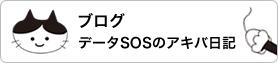 ブログ「データSOSのアキバ日記」