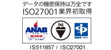 ISO27001業界初取得