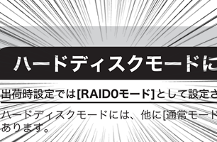 取扱説明書(マニュアル)の中に「出荷時設定ではRAID0モードとして設定されています」の記載がある様子