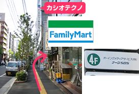 50mほど進んだ「ファミリーマート」の隣のビル4Fが当社です。1F「築地すし鮮」の横が入り口です。