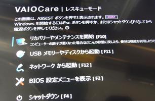 SSDのタブレットPCが起動しない