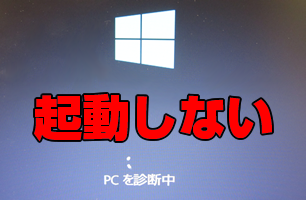Windowsが起動しなくなった